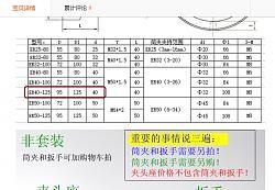 Longitudinal and Cross Power Feeds for G0602 Type Lathe / Job completed-er40-2.jpg